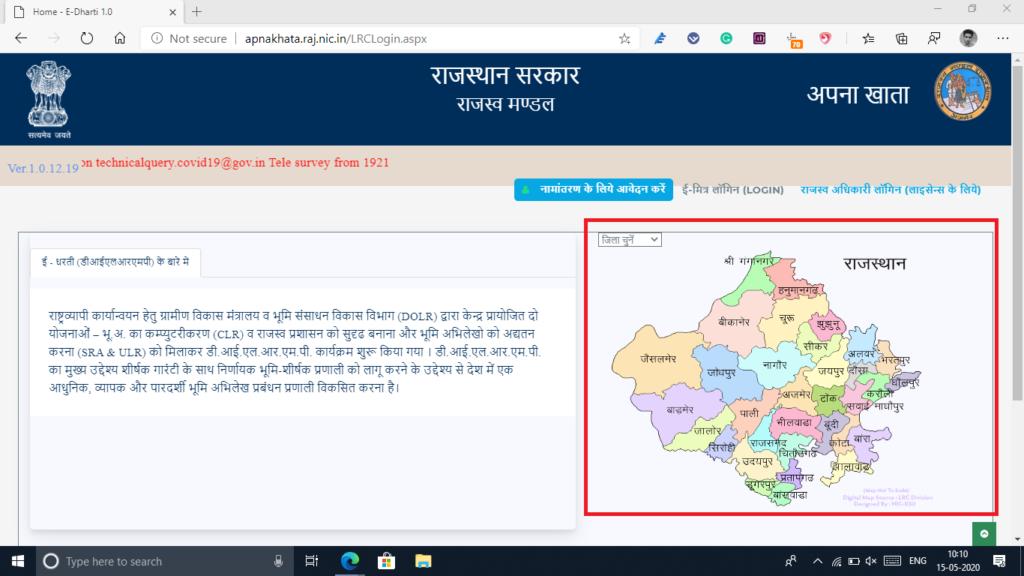 Apna Khata Portal