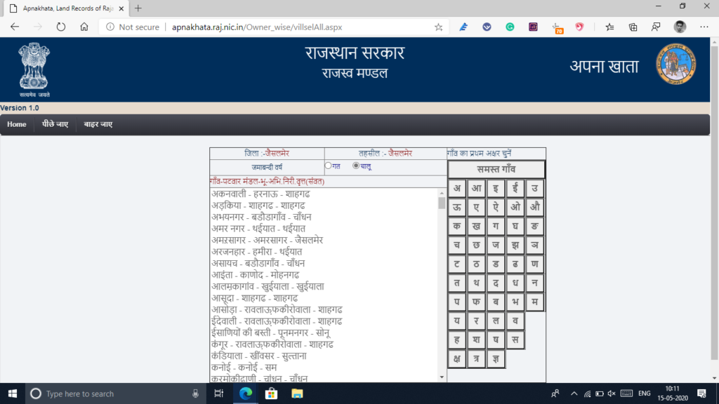 Apna khata village list