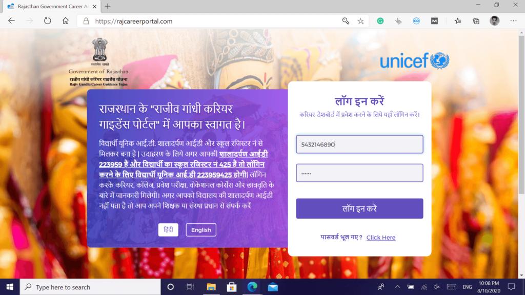 Rajiv Gandhi Career Portal